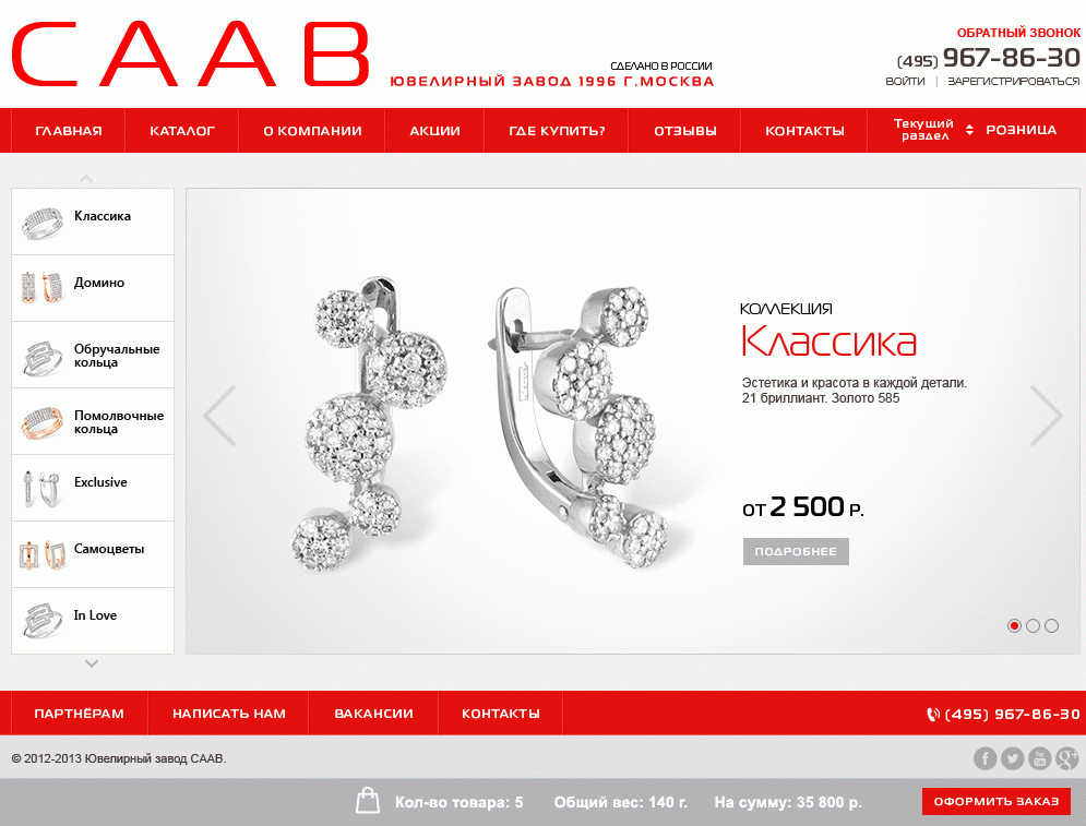 Ювелирный завод саав официальный сайт